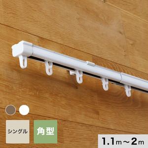 伸縮カーテンレール 角型 ホワイト・アンバー シングル 1.1m~2.0m