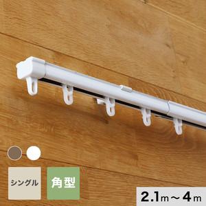 伸縮カーテンレール 角型 ホワイト・アンバー シングル 2.1m~4.0m