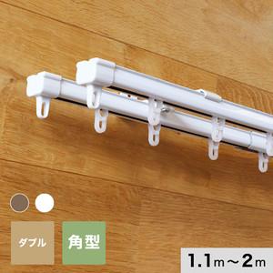 伸縮カーテンレール 角型 ホワイト・アンバー ダブル 1.1m~2.0m