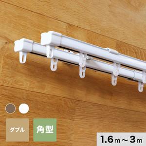 伸縮カーテンレール 角型 ホワイト・アンバー ダブル 1.6m~3.0m