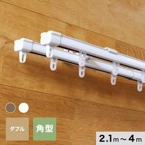 伸縮カーテンレール 角型 ホワイト・アンバー ダブル 2.1m~4.0m
