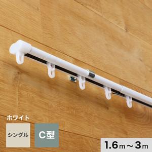 伸縮カーテンレール C型 ホワイト シングル 1.6m~3.0m