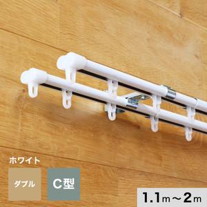 伸縮カーテンレール C型 ホワイト ダブル 1.1m~2.0m