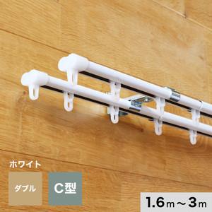 伸縮カーテンレール C型 ホワイト ダブル 1.6m~3.0m