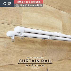 【まとめて同梱対象】RESTAオリジナル 機能性カーテンレール C型