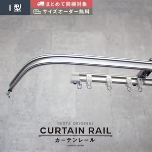 【まとめて同梱対象】RESTAオリジナル 機能性カーテンレール I型 カーブレール