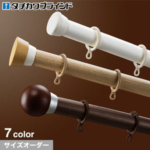 【タチカワブラインド】 ナチュラルな木目からマットカラーまで カーテンレール「ビバーチェアネロ」 全7カラー