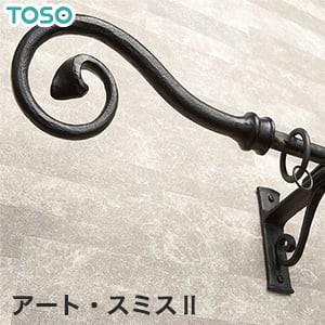 【TOSO】 アンティーク調・クラシカルな窓辺に カーテンレール「アート・スミスII」 全2カラー