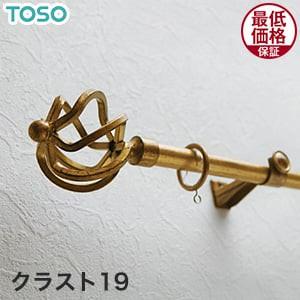 【TOSO】 アンティーク調を気軽に楽しめる カーテンレール「クラスト19」 全5カラー