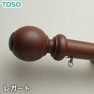 【TOSO】<遮光・断熱>安心の定番 ナチュラルな木目調 カーテンレール「レガート」 全10カラー