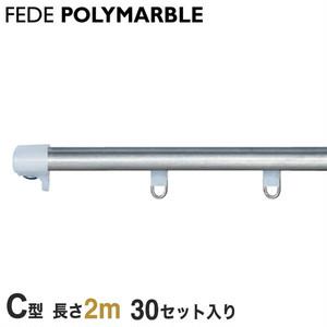 【ケース】フェデポリマーブル カーテンレール C型工事用セット(30セット入り) 長さ2m