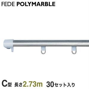 【ケース】フェデポリマーブル カーテンレール C型工事用セット(30セット入り) 長さ2.73m