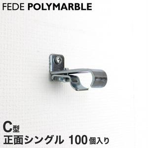 【ケース】フェデポリマーブル C型用 正面シングルブラケット(100個入り)