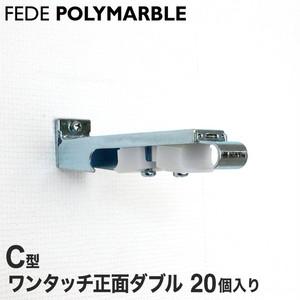 【ケース】フェデポリマーブル C型用 ワンタッチ正面ダブルブラケット55(20個入り)