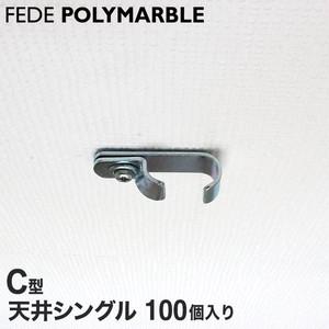 【ケース】フェデポリマーブル C型用 天井シングルブラケット(100個入り)