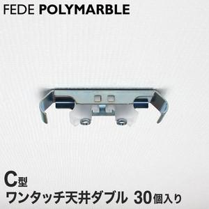 【ケース】フェデポリマーブル C型用 ワンタッチ天井ダブルブラケット55(30個入り)