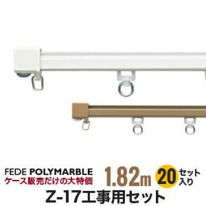【ケース】フェデポリマーブル カーテンレール Z-17工事用セット(20セット入り) 長さ1.82m