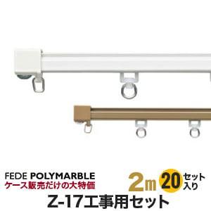 【ケース】フェデポリマーブル カーテンレール Z-17工事用セット(20セット入り) 長さ2m