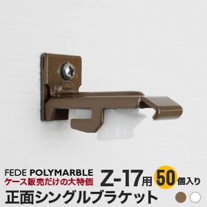 【ケース】フェデポリマーブル Z-17用 正面シングルブラケット(50個入り)