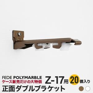 【ケース】フェデポリマーブル Z-17用 正面ダブルブラケット(20個入り)