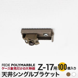 【ケース】フェデポリマーブル Z-17用 天井シングルブラケット(100個入り)