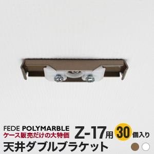 【ケース】フェデポリマーブル Z-17用 天井ダブルブラケット(30個入り)