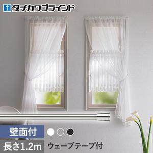 タチカワブラインド 小窓用 カフェレール 壁面付セット 1.2m (ウェーブテープ付)