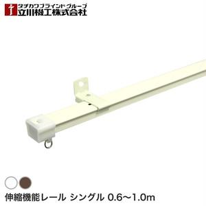 立川機工 ティオリオ カーテンレール シングル 0.6~1.0m