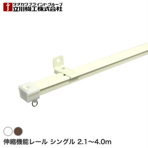 立川機工 ティオリオ カーテンレール シングル 2.1~4.0m