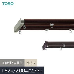 TOSO 機能性カーテンレール ネクスティ Mキャップセット