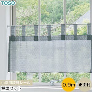 TOSO グレイス11 正面付(標準セット) 0.9m