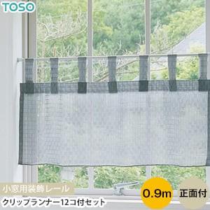 TOSO グレイス11 正面付(クリップランナー12コ付セット) 0.9m