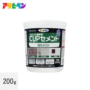 カップセメント 白セメント 200g