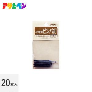 ふすま枠や引き手の取り付けに ピンパ釘 15×38