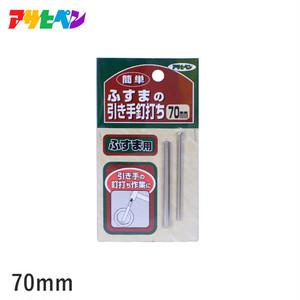 ふすまの引き手の取り付けに 簡単ふすまの引き手釘打ち 70mm