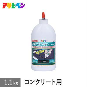 床用ひび割れ補修材(コンクリート用) 1.1kg