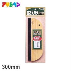 アサヒペン 壁紙・ふすま紙用おさえハケ 300mm