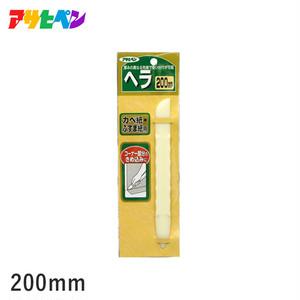 アサヒペン 壁紙・ふすま紙用ヘラ 200mm