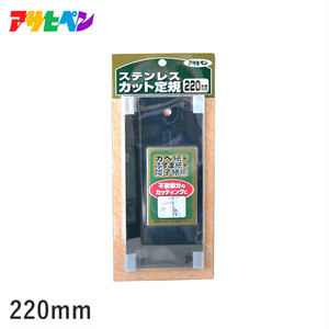 アサヒペン ステンレスカット定規 220mm