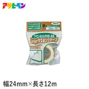ふすま貼用マスキングテープ 幅24mm×長さ12m