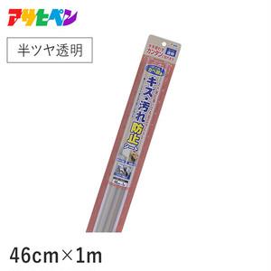壁紙用 キズ・汚れ防止シート (半ツヤ透明) 横幅46cm×長さ1m
