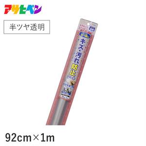 壁紙用 キズ・汚れ防止シート (半ツヤ透明) 横幅92cm×長さ1m