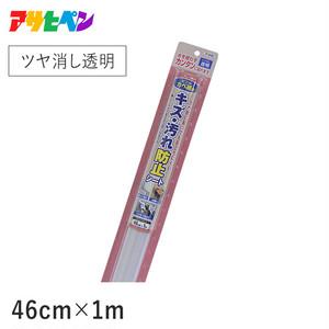 壁紙用 キズ・汚れ防止シート (ツヤ消し透明) 横幅46cm×長さ1m