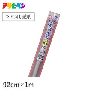 壁紙用 キズ・汚れ防止シート (ツヤ消し透明) 横幅92cm×長さ1m