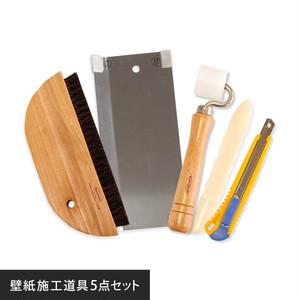 壁紙張替えに必要な道具(工具)の5点セット 壁紙貼りセット