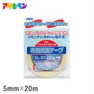 ペットの引っかき傷にも強い UV超強プラスチック障子紙テープ/5mm×20m PT-20