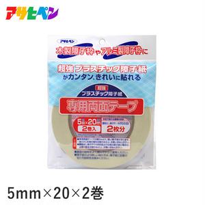 ペットの引っかき傷にも強い UV超強プラスチック障子紙テープ/5mm×20m 2巻入りPT-40