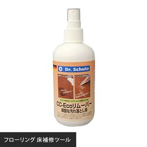 CC-Ecoリムーバー