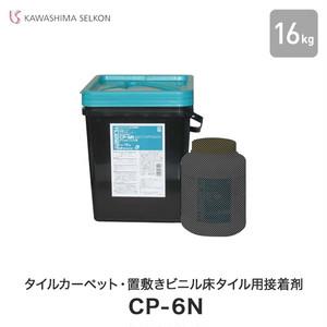 川島織物セルコン タイルカーペット・置敷きビニル床タイル用 ピールアップボンド CP-6N 16kg
