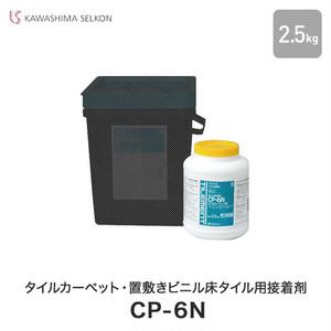 川島織物セルコン タイルカーペット・置敷きビニル床タイル用 ピールアップボンド CP-6N 2.5kg